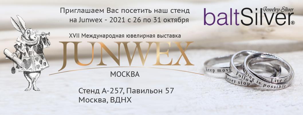 Junwex Москва 2021