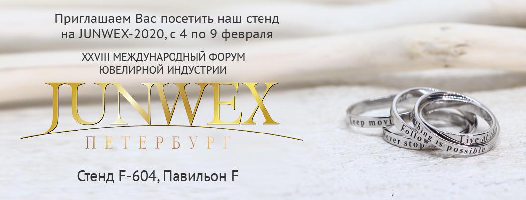 Junwex Петербург 2020