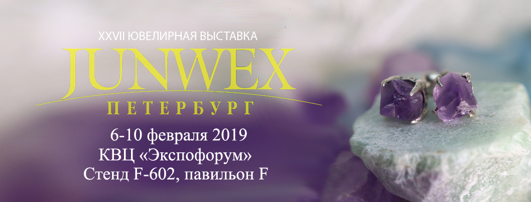 Junwex Санкт-Петербург 2019