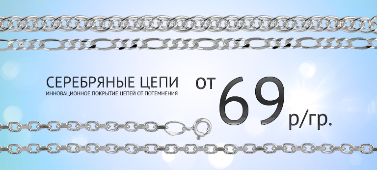 Цепи из серебра с защитным покрытием