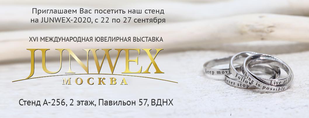 """Junwex 2020 """"Ювелирная выставка Москва"""""""