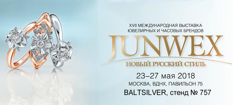 """Junwex2018 """"Новый Русский Стиль"""""""