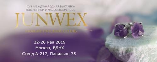 """Приглашаем Вас на выставку JUNWEX """"Новый Русский стиль..."""