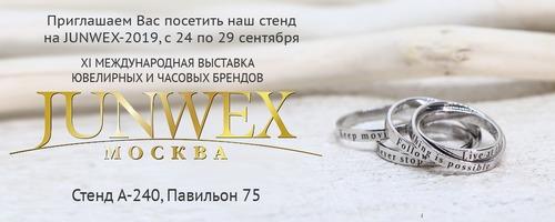 Приглашаем Вас на выставку JUNWEX Москва 2019!
