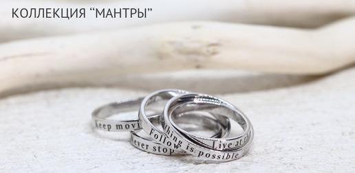 Кольца Мантры